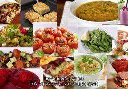 הסברה לתזונה טבעונית נכונה
